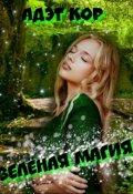 """Обложка книги """"Зелёная магия"""""""
