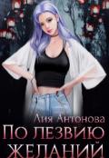 "Обложка книги ""По лезвию желаний"""