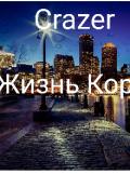 """Обложка книги """"Жизнь Коротка"""""""