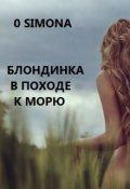 """Обложка книги """"Блондинка графиня в походе к морю"""""""