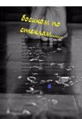 """Обложка книги """"Босиком по стеклам"""""""