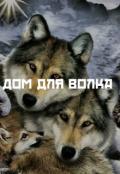 """Обложка книги """"Дом для волка """""""