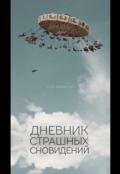 """Book cover """"Дневник Страшных Сновидений"""""""