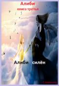 """Обложка книги """"Алиби - силён"""""""