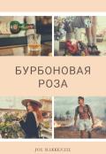 """Обложка книги """"Бурбоновая Роза"""""""