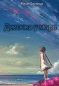 """Book cover """"Девочка у моря"""""""