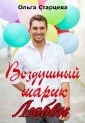 """Обложка книги """"Воздушный шарик любви"""""""