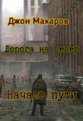 """Обложка книги """"Дорога на север : Начало пути"""""""