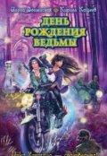 """Обложка книги """"День рождения ведьмы"""""""
