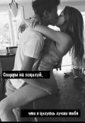 """Обложка книги """"Спорим на поцелуй,что я целуюсь лучше тебя."""""""