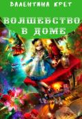 """Обложка книги """"Волшебство в доме"""""""