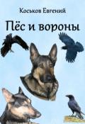"""Обложка книги """"Пёс и вороны"""""""