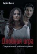 """Обложка книги """"Двойная игра"""""""