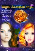 """Обложка книги """"Шипы золотой розы """""""