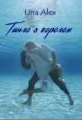 """Обкладинка книги """"Танго з ворогом"""""""
