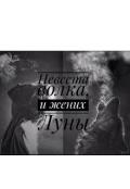 """Обложка книги """"Невеста волка и жених Луны"""""""