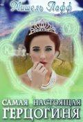 """Обложка книги """"Самая настоящая герцогиня"""""""