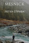 "Обкладинка книги ""Легка справа"""