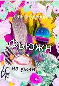 """Обложка книги """"Фьюжн на ужин"""""""