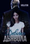 """Обложка книги """"Девочка Дьявола. Без иллюзий. Четвертая Книга"""""""