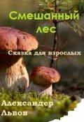 """Book cover """"Смешанный лес"""""""