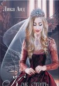 """Обложка книги """"Как стать герцогиней или Госпожа-служанка"""""""
