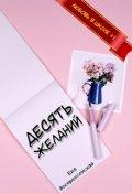 """Обложка книги """"Десять желаний"""""""