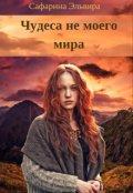 """Обложка книги """"Чудеса не моего мира"""""""