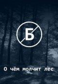 """Обложка книги """"Анти-Б. Выпуск 12. О чём молчит лес"""""""