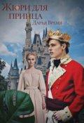 """Обложка книги """"Жюри для принца"""""""