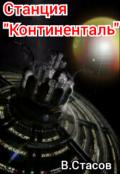 """Обложка книги """"Станция """"Континенталь"""""""""""
