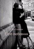 """Обложка книги """"Горе-любовник"""""""