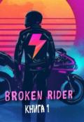 "Обложка книги ""Broken rider """
