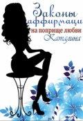 """Обложка книги """"Законы аффирмации на поприще любви"""""""