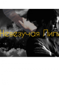 """Обложка книги """"Невезучая Лилит"""""""