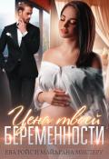 """Обложка книги """"Цена твоей беременности"""""""