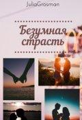 """Обложка книги """"Безумная страсть """""""