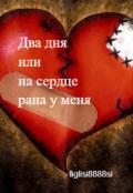 "Обложка книги ""2 дня или на сердце рана у меня."""