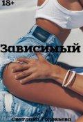 """Обложка книги """"Зависимый"""""""
