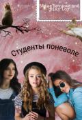"""Обложка книги """"Студенты поневоле """""""