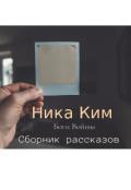 """Обложка книги """"Сборник рассказов """""""