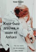 """Обложка книги """"Жила-была девочка, и звали ее Алёшка"""""""