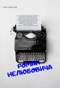 "Обложка книги ""Роман Нелюбовича"""