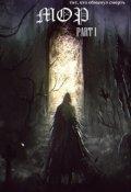"""Book cover """"Мор [part I] - тот, кто обманул смерть"""""""