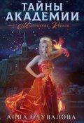 """Обложка книги """"Тайны академии. Магические короли"""""""