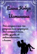 """Обложка книги """"Истинные"""""""