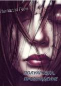 """Обложка книги """"Полукровка. Пробуждение"""""""