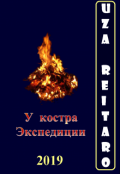 "Обложка книги ""У Костра Экспедиции"""