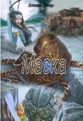 """Обложка книги """"Империя Антэлл: Маска"""""""