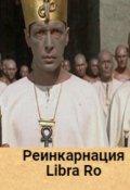 """Обложка книги """"Реинкарнация. Атрум - жрец бога Осириса."""""""